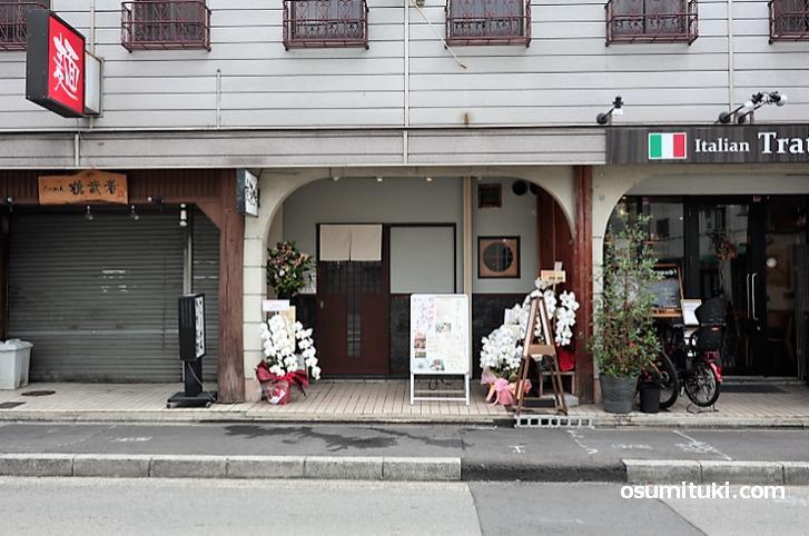 うまい処 京てんとう (京都・西院グルメ)