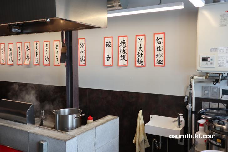 昼営業スタート、早速食べに行きました「炒麺・餃子 二六」