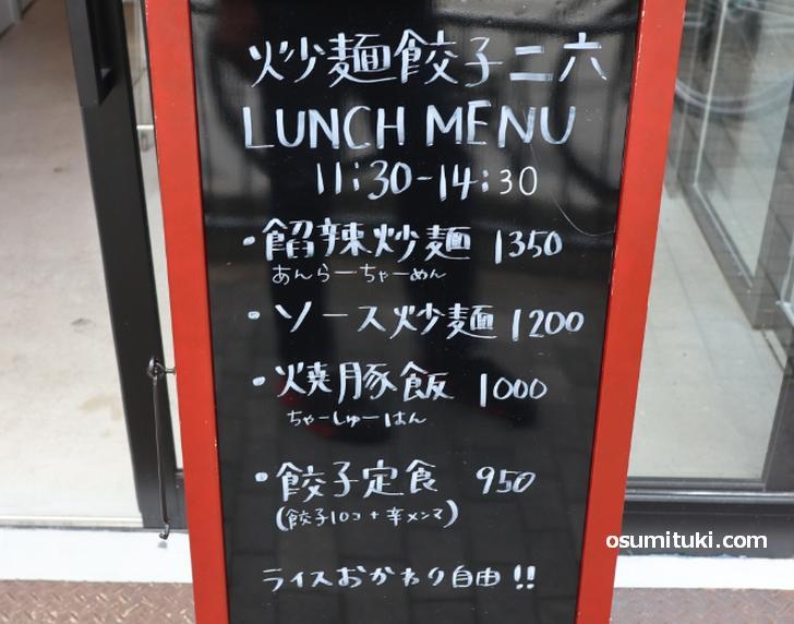 ランチメニューは4種類、値段は950円~