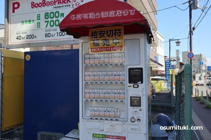 おみくじを販売していたのは、なんと駅前の格安きっぷ自販機
