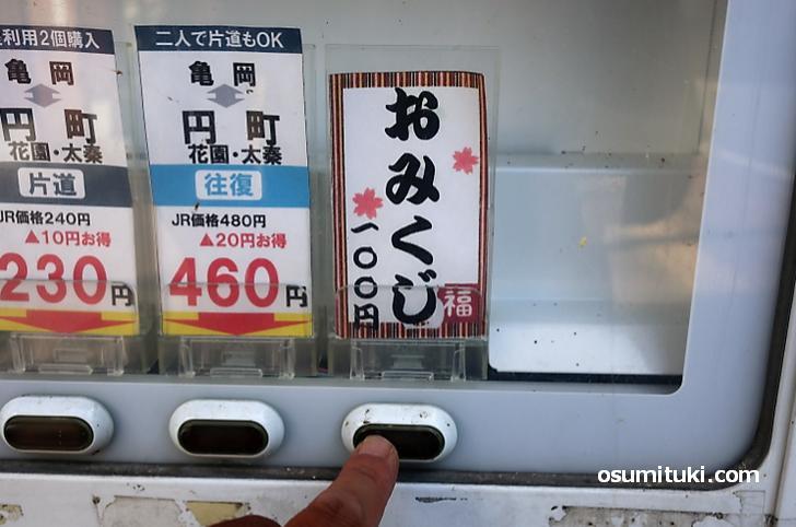 我が人生初の電車切符自販機での「おみくじ」購入
