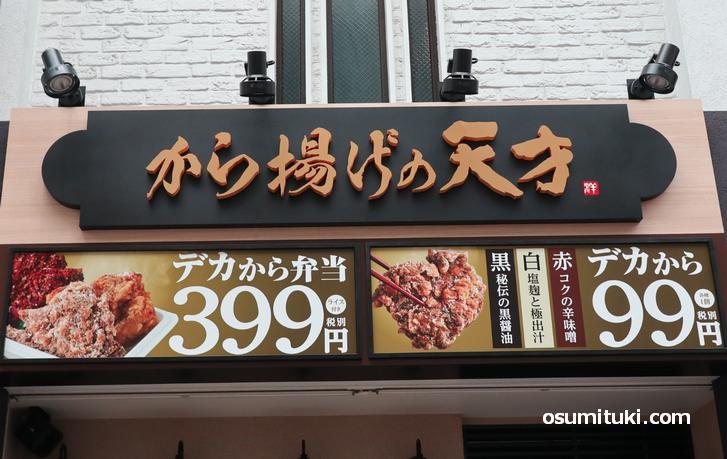 2020年9月19日オープン から揚げの天才 伏見桃山店