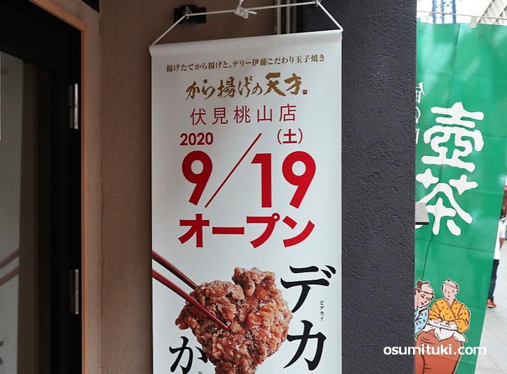オープンは2020年9月19日から(から揚げの天才 伏見桃山店)