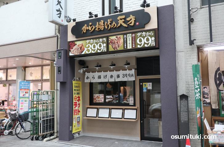 から揚げの天才 伏見桃山店(店舗外観写真)