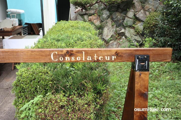 コンソラは「Consolateur」というフランス語で「癒し」という意味
