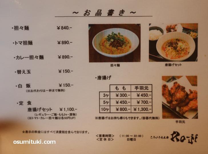 こういうもん家 Ro-ji 立命大前店のメニュー