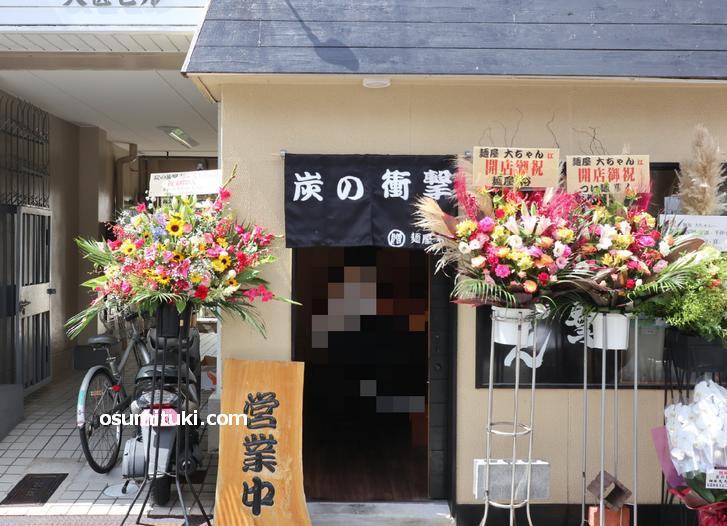 麺屋 大ちゃん(店舗外観写真)