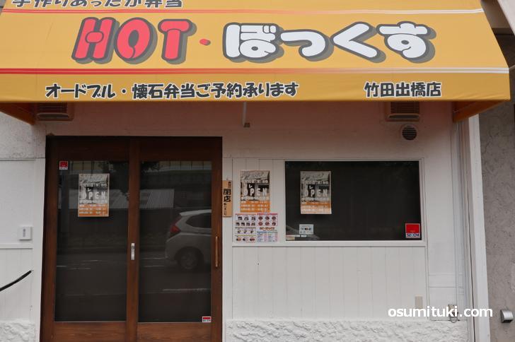 2020年9月10日オープン 手作りあったか弁当 HOT・ぼっくす 竹田出橋店