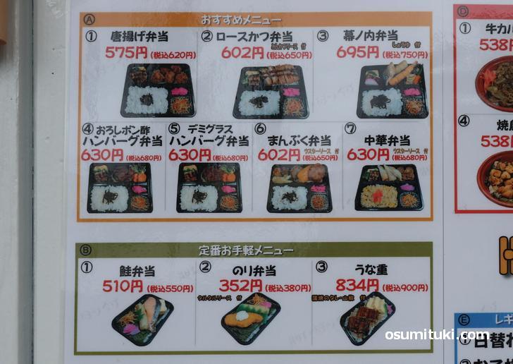 普通のお弁当は620円~680円程度でボリュームがありそうなものばかり