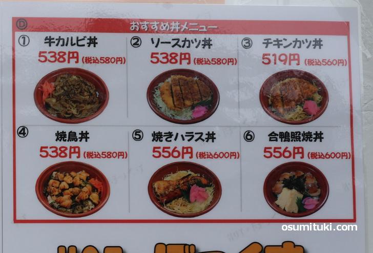 丼ものも560円~600円