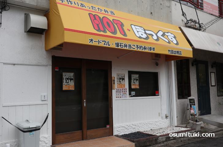 手作りあったか弁当 HOT・ぼっくす 竹田出橋店