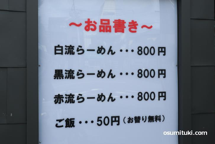 ラーメンは3種類「白流、黒流、赤流」で値段は800円