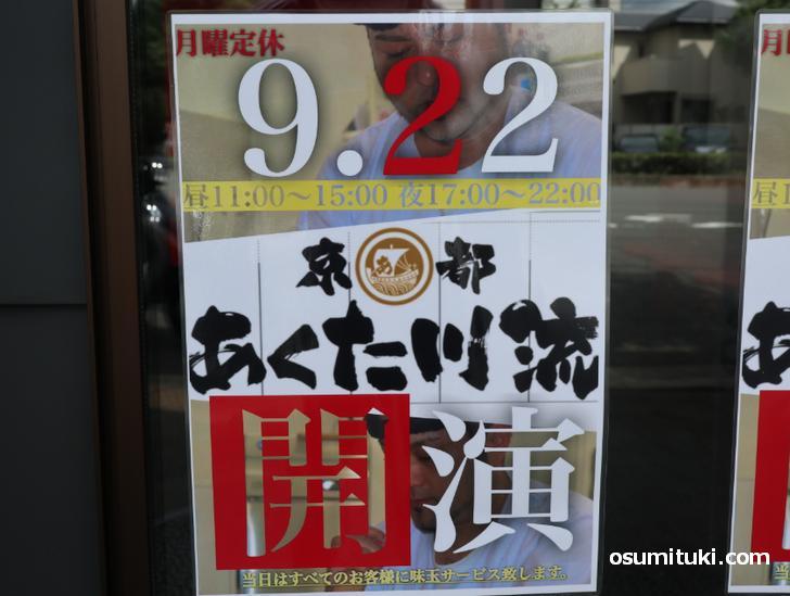 京都 あくた川流 開演(2020年9月22日)