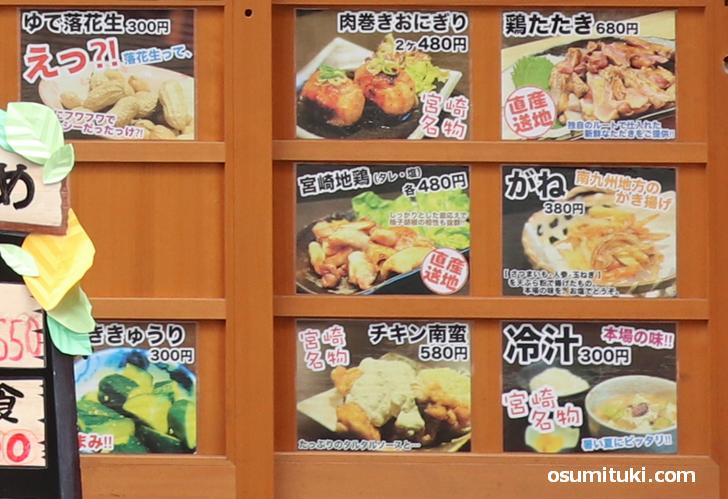 宮崎料理のお店です