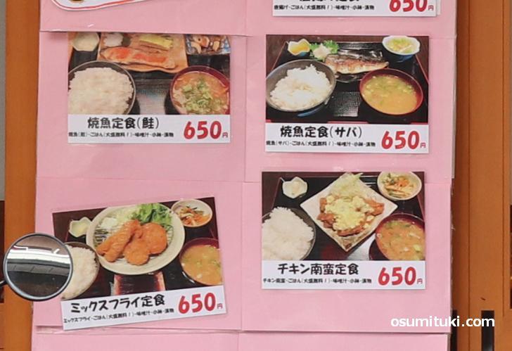宮崎名物のチキン南蛮定食も650円