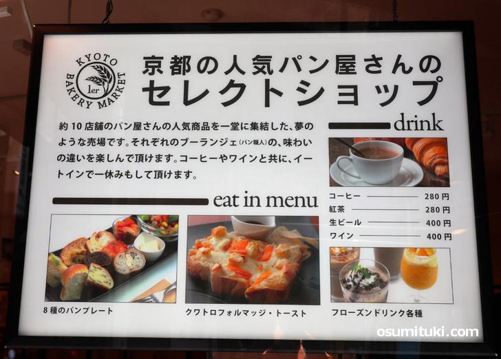 京都でも知名度の高い11店舗のパンが一か所で購入できます