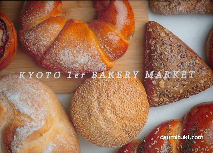 各店舗の1番人気のパンが購入できます