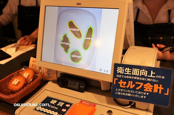 衛生面対策でセルフレジを導入、最新鋭のパン自動識別のやつ!