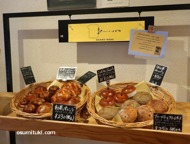 ぱんだよりノドカ(上京区)のフルーツを使ったパン