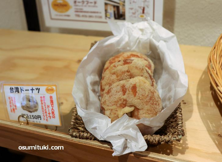 桂のOAK FOOD(西京区)の台湾ドーナツ