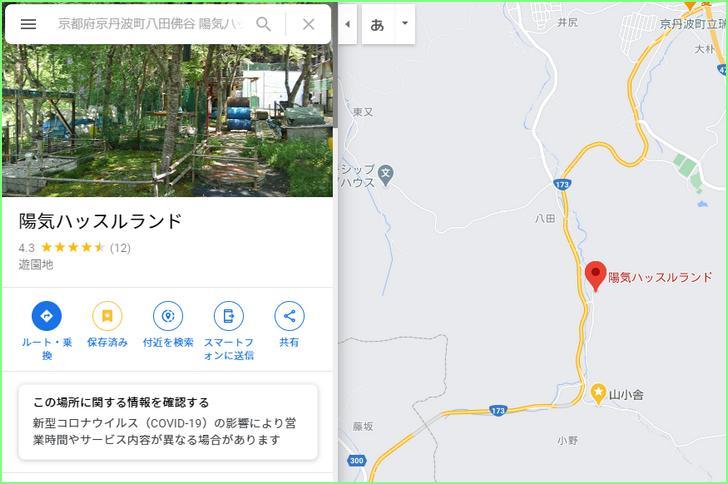 京丹波町の陽気ハッスルランド