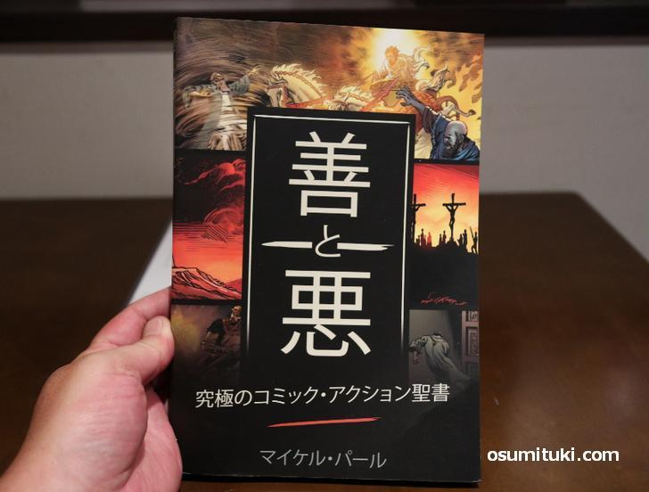 究極のコミック・アクション聖書「善と悪」著マイケル・パール