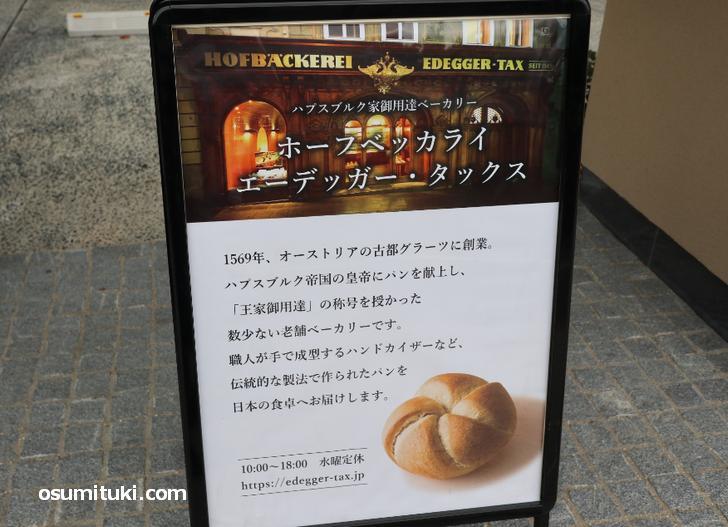 1569年にオーストリアの古都グラーツで創業の王家御用達の称号を授かったパン屋の日本店