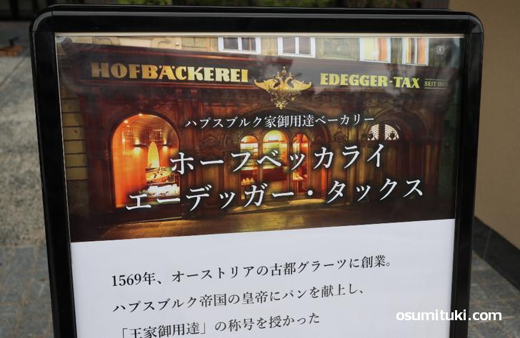ホーフベッカライ エーデッガー・タックスの伝統を日本に伝えるシェフが野澤孝彦さん