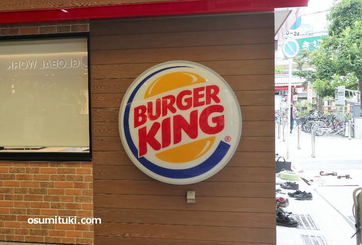 バーガーキングは1954年創業のハンバーガーショップチェーン