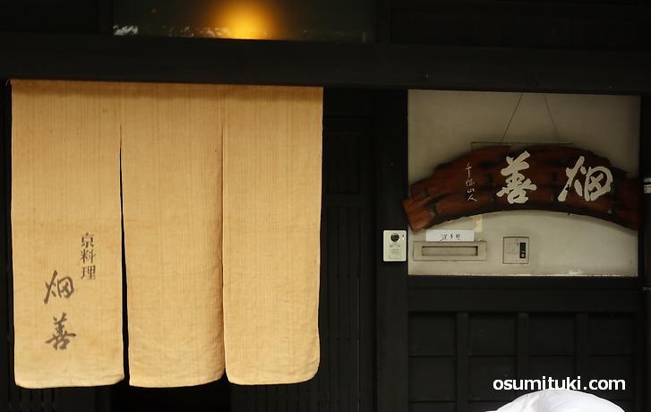 2020年9月16日オープン 京料理 畑善