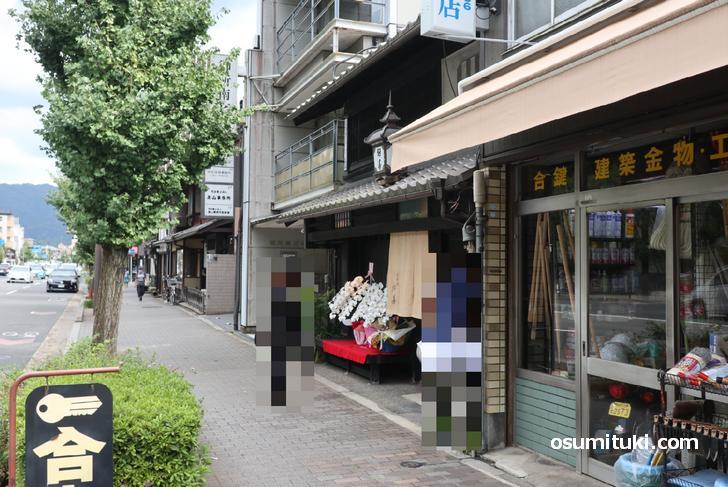 京料理 畑善(店舗外観写真)