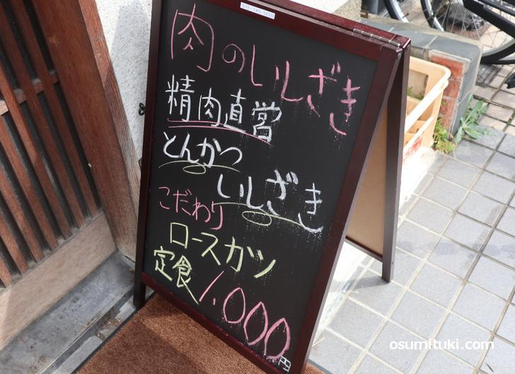 京都でも古い伝統が残る太秦によき店ができました
