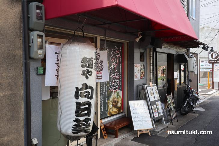 麺や向日葵(京都店)