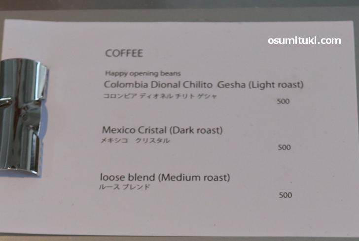 メニューと値段(コーヒー)