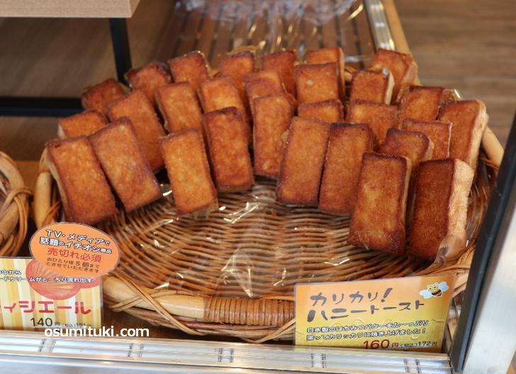 カリカリ!ハニートースト(160円)