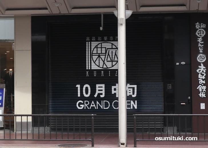 2020年10月下旬オープン 栗座~和栗モンブラン専門店~