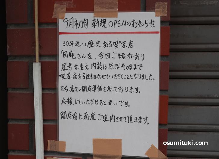 喫茶ジラフの開業を告知する貼紙