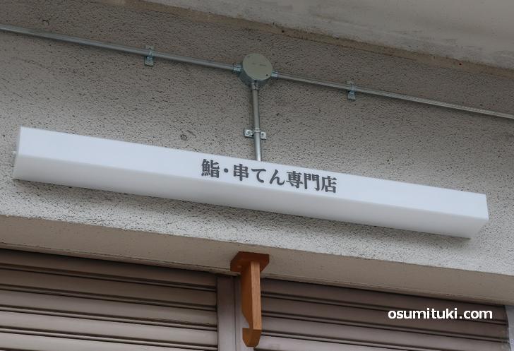 寿司(鮨)と串てんぷらの店