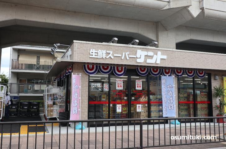 生鮮スーパーケント東寺店は京都以外には大阪市福島区にしかありません