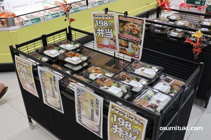 「198円弁当」は確かに売られていた