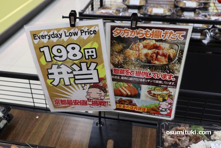 京都最安値に挑戦!198円弁当、なんて素敵なフレーズ
