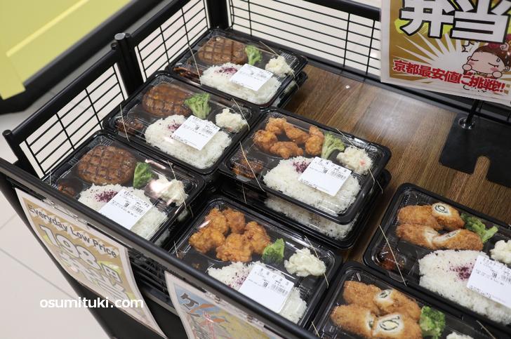 ハンバーグ弁当が198円!