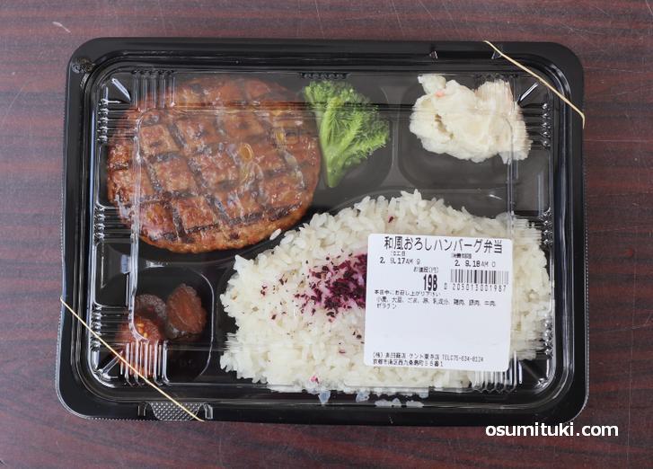198円の「和風おろしハンバーグ弁当」