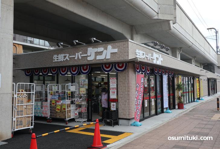 生鮮スーパーケント東寺店は東寺駅の南、高架下のお店です