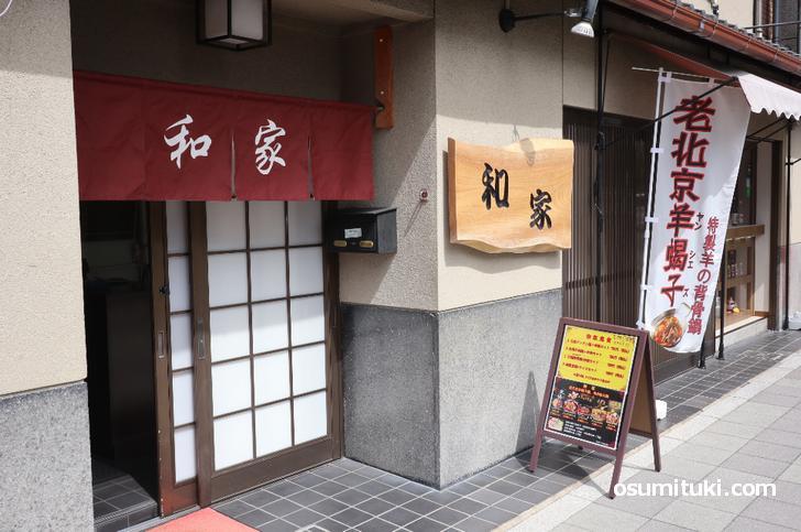 京都の和家(なごみや)、なにやら中華料理のランチがあるっぽい