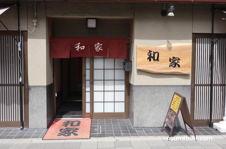 和家(なごみや)店舗外観写真
