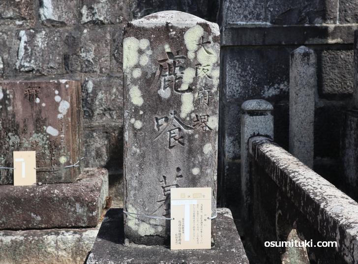 京都のとある墓地にある「鹿喰墓」