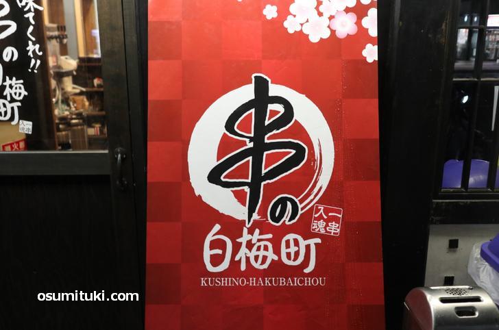2020年9月16日オープン 味てくれ!!串の白梅町