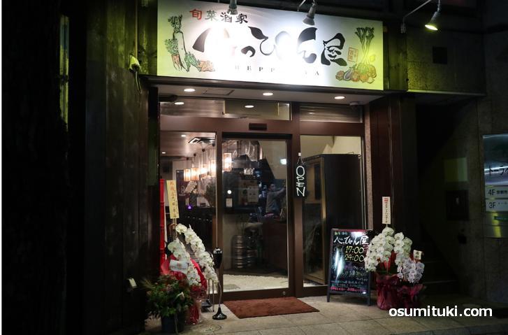 旬菜酒家べっぴん屋の場所は千本元誓願寺通下ル東側
