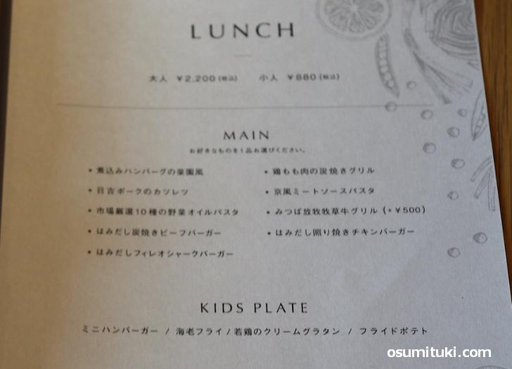 ランチは2200円、子供は880円
